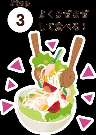 よくまぜまぜして食べる!