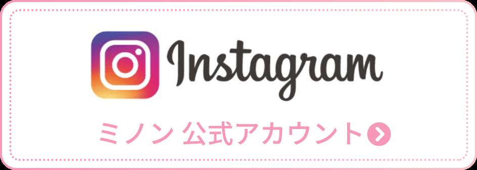 instagram ミノン 公式アカウント