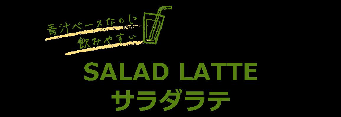 青汁ベースなのに飲みやすい SALAD LATTE サラダラテ