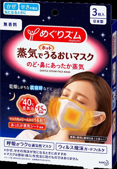 「めぐりズム 蒸気でホットうるおいマスク 無香料」商品画像