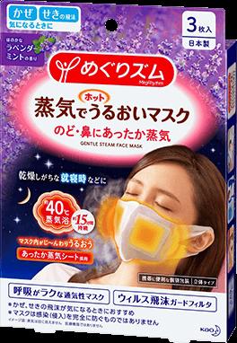 「めぐりズム 蒸気でホットうるおいマスク ラベンダーミントの香り」商品画像