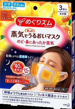 「めぐりズム 蒸気でホットうるおいマスク ハニーレモンの香り」商品画像