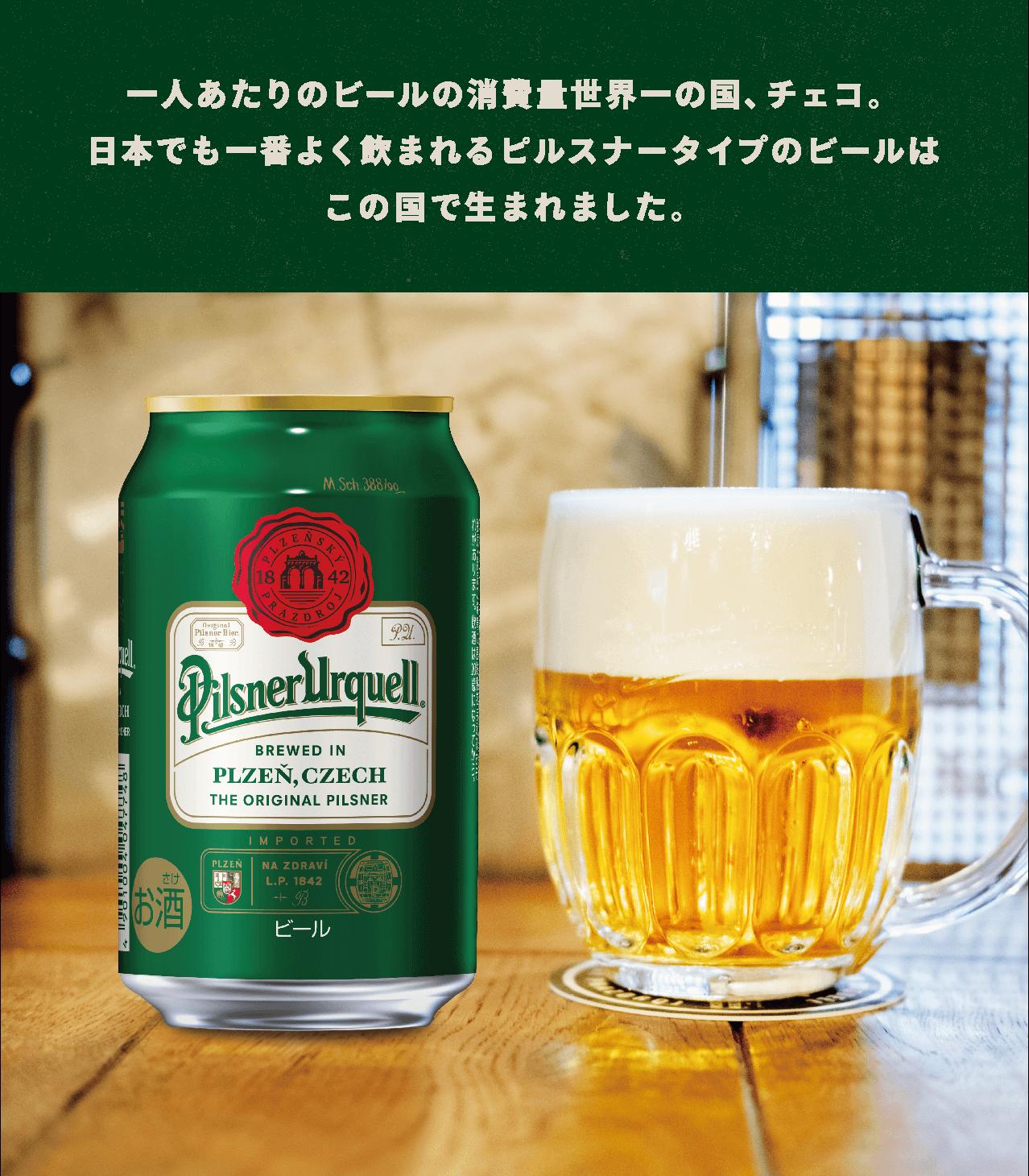 一人あたりのビールの消費量世界一の国、チェコ。日本でも一番よく飲まれるピルスナータイプのビールはこの国で生まれました。