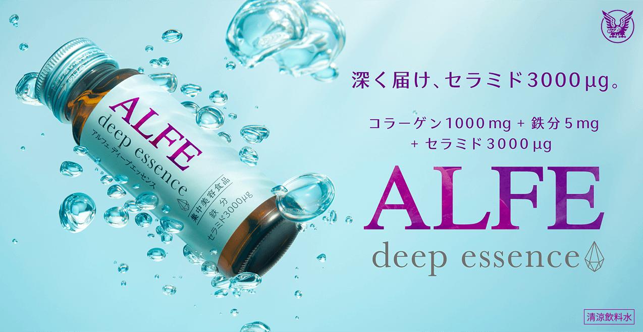 深く届け、セラミド3000μg。「 ALFE deep essence」