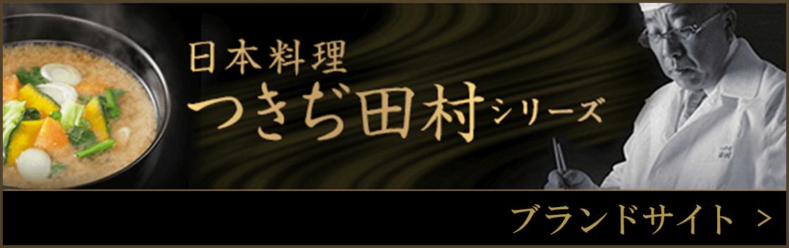 日本料理 つきぢ田村シリーズ ブランドサイト