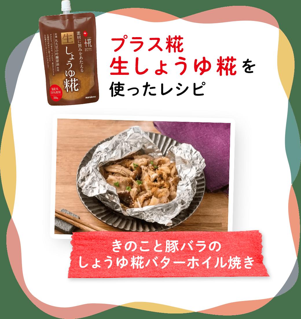 プラス糀 生しょうゆ糀を使ったレシピ きのこと豚バラのしょうゆ糀バターホイル焼き