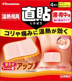 「温熱用具 直貼®」商品画像