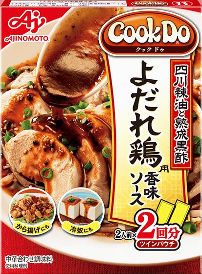 「Cook Do®」(中華合わせ調味料) よだれ鶏用