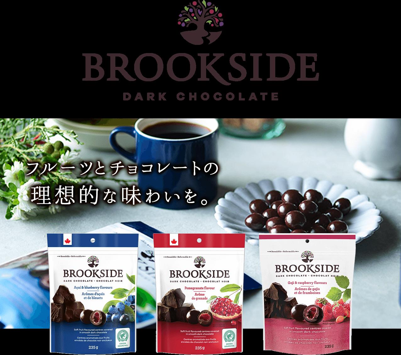 BROOKSIDE フルーツとチョコレートの理想的な味わいを。
