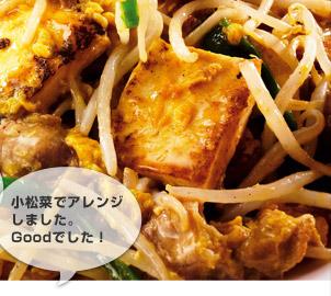 「小松菜でアレンジしました。Goodでした!」