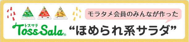 """モラタメ会員のみんなが作った トスサラ""""ほめられ系サラダ"""""""