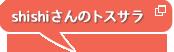 shishiさんのトスサラ