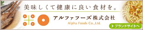 美味しくて健康に良い食材を。 アルファフーズ株式会社 ブランドサイト