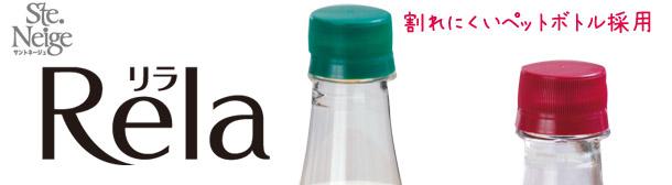 Rela 割れにくいペットボトル採用
