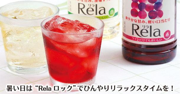 暑い日はRela ロックでひんやりリラックスタイムを!