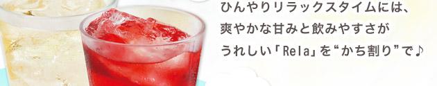 ひんやりリラックスタイムには、爽やかな甘みと飲みやすさがうれしい「Rela」をかち割りで♪