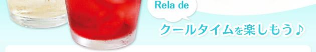Rela de クールタイムを楽しもう♪