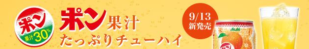 ポン果汁たっぷりチューハイ アサヒチューハイ果実の瞬間 「贅沢みかんテイスト」が発売前にモラえる 9月13日新発売