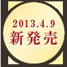 2013.4.9 新発売