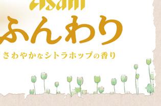Asahi ふんわり さわやかなシトラホップの香り
