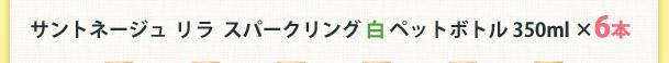 サントネージュ リラ スパークリング 白 ペットボトル 350ml ×6本