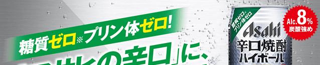 糖質ゼロ(※)プリン体ゼロ! 「アサヒの辛口」に、シークァーサー登場!