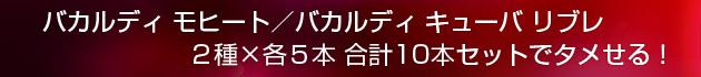 バカルディモヒート/バカルディ キューバ リブレ 2種×各5本 合計10本セットでタメせる!