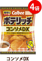 コンソメDX 4袋