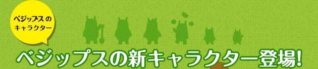 ベジップスの新キャラクター登場!