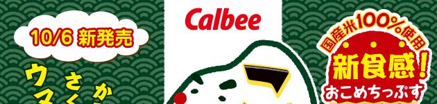 Calbee かるっ! さくっ! ウマっ! 国産米100%使用 新食感 おこめちっぷす 10/6 新発売