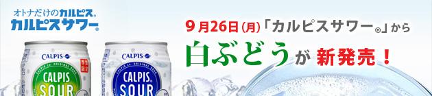 9月26日(月)「カルピスサワー®」からが 新発売!