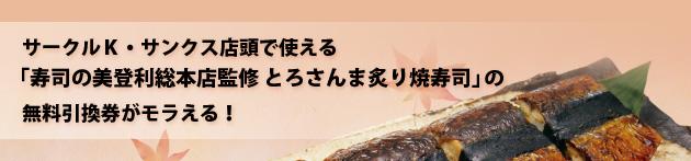 サークルK・サンクス店頭で使える「寿司の美登利総本店監修 とろさんま炙り焼寿司」の無料引換券がモラえる!