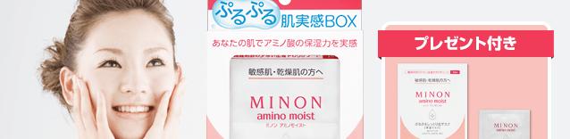 ミノン アミノモイスト「ぷるぷる肌実感ボックス」