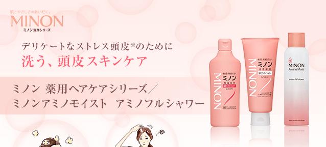 デリケートなストレス頭皮※のために洗う、頭皮スキンケア ミノン 薬用ヘアシャンプー/薬用コンディショナーセット