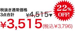 税抜き通常価格3点合計 \4,515▼ 22%OFF! \3,515(税込\3,796)
