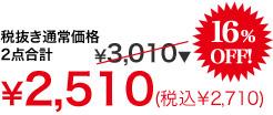 税抜き通常価格2点合計\3,010▼ 16%OFF! \2,510(税込\2,710)