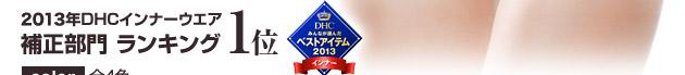 2013年DHCインナーウエア補正部門 ランキング1位