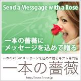 一本の薔薇にメッセージを込めて贈る