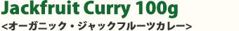Jackfruit Curry 100g<オーガニック・ジャックフルーツカレー>