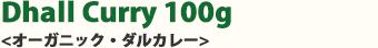 Dhall Curry 100g<オーガニック・ダルカレー>