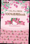 くらしキレイBOX 100%活用Book