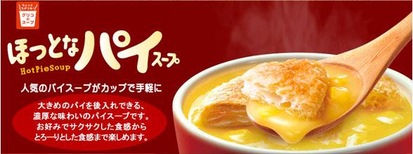大き目のパイを後入れ出来る、濃厚な味わいのパイスープです。 お好みでサクサクした食感からとろーりとした食感まで楽しめます。