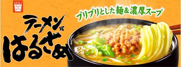 プリプリとした麺&濃厚スープ