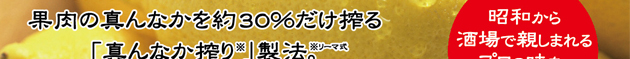 昭和から酒場で親しまれるプロの味を、どうぞ