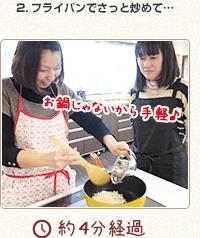 2.フライパンでさっと炒めて…