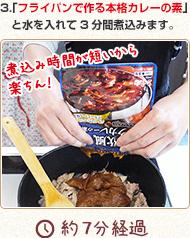 3.「フライパンで作る本格カレーの素」 と水を入れて3分間煮込みます。