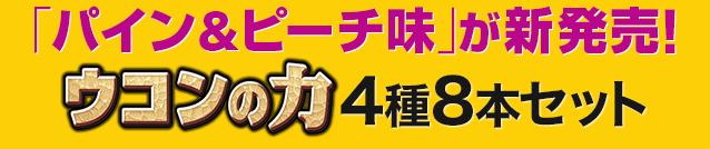 パイン&ピーチ味が新発売!ウコンの力 4種8本セット