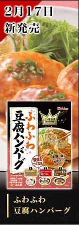 ふわふわ 豆腐ハンバーグ 2月17日新発売
