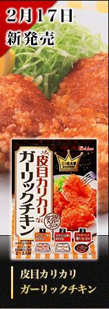 皮目カリカリ ガーリックチキン 2月17日新発売