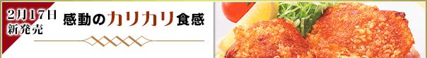 2月17日新発売 感動のカリカリ食感